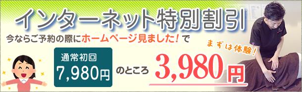 インターネット特別割引初回7980円のところ3980円