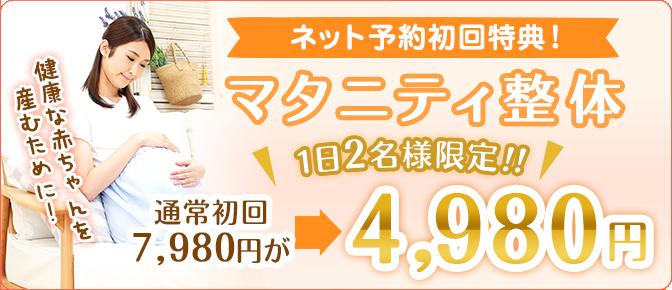 1日2名様限定!マタニティ整体初回体験通常価格7,980円が4,980円