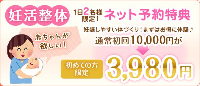 妊活整体通常価格9,000円が4,980円