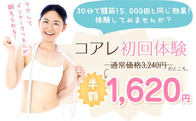 コアレ初回体験1620円